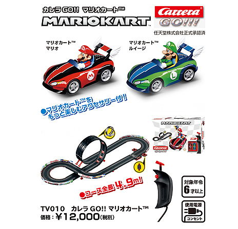 """Image (012) Kyosho to release """"Super Mario"""" R / C heli, drone, pullback car, slot car etc as Nintendo licensed product in Japan"""