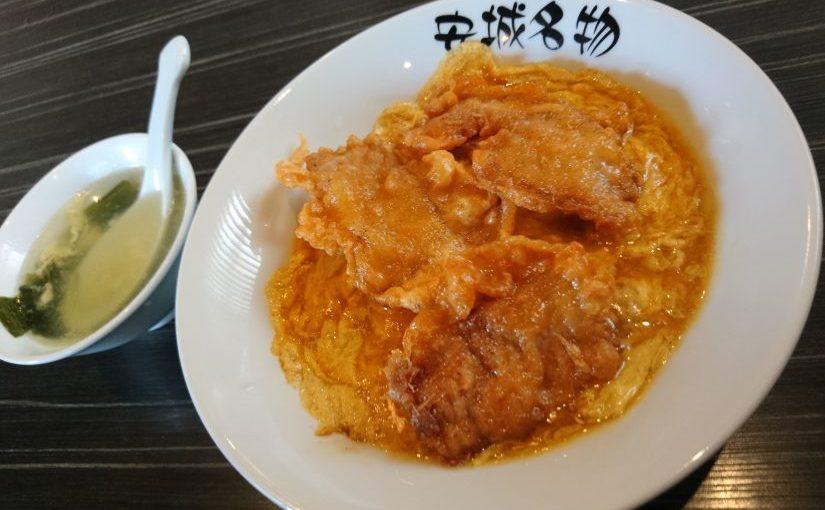 愛知県安城市のソウルフード。北京飯を食べてきた