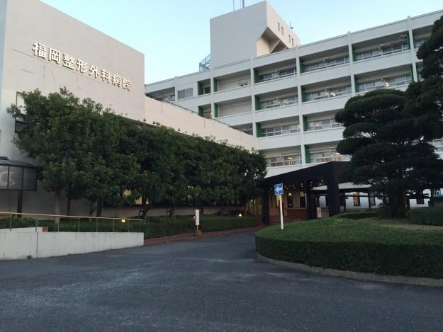 福岡整形外科病院