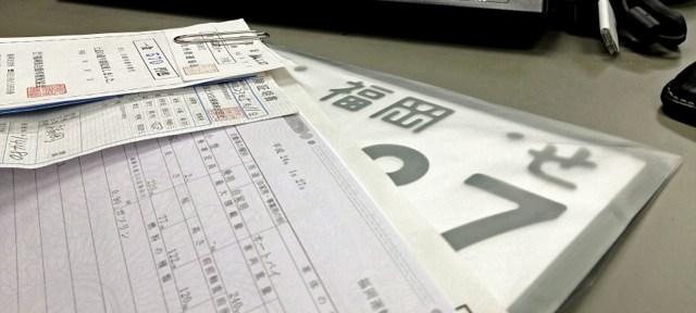 福岡運輸支局でGPZ900Rの名義変更をしてきた