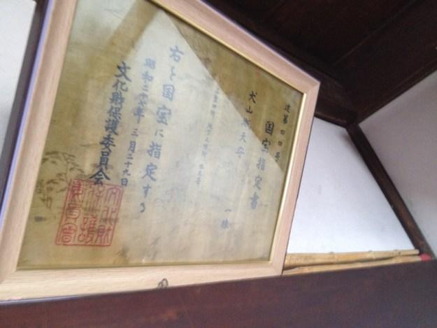 犬山城 国宝指定書