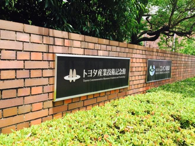 トヨタ産業技術記念館 | 愛知県名古屋市