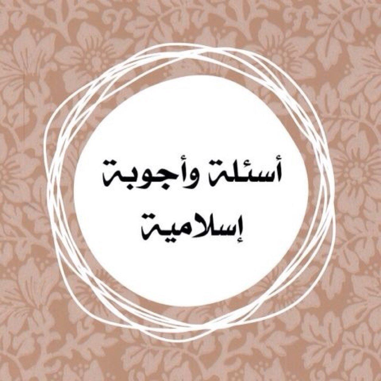 أسئلة وأجوبة في صلاة العيدين