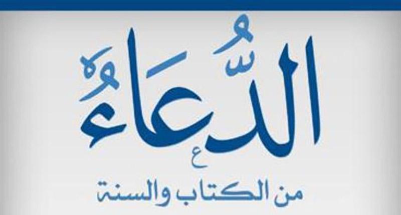 الأدعية القرآنية وصحيح الأدعية النبوية