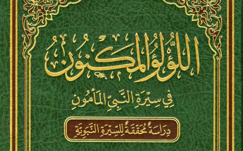 اللؤلؤ المكنون في سيرة النبي المأمون صلى الله عليه وسلم