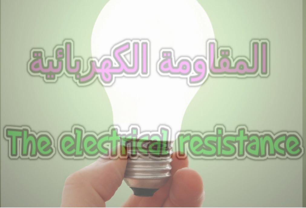 تحميل كتاب المقاومة الكهربائية
