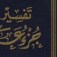 كتاب  تفسير جزء عم للدكتور مساعد بن سليمان الطيار