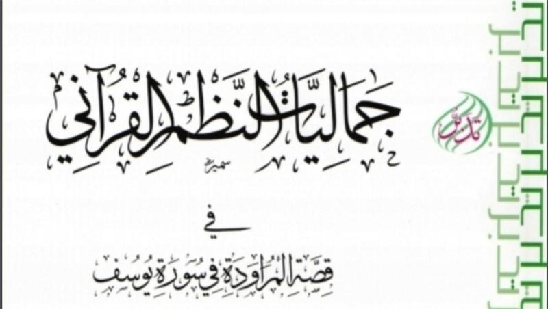 تحميل كتاب جماليات النظم القرآني