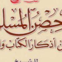 كتاب شرح حصن المسلم من أذكار الكتاب والسنة