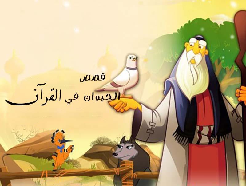 كتاب قصص الحيوان في القرآن