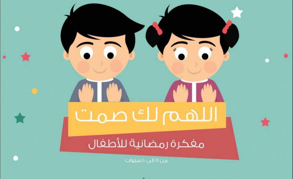 اللهم لك صمت .. مفكرة رمضانية للأطفال