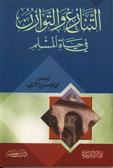 كتاب التنازع والتوازن في حياة المسلم للدكتور محمد موسى الشريف