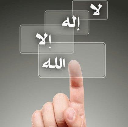 كتاب معنى لا إله إلا الله ومقتضاها وآثارها في الفرد والمجتمع للشيخ صالح بن فوزان الفوزان