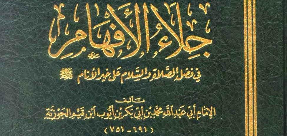 كتاب جلاء الأفهام في فضل الصلاة على محمد خير الأنام لابن القيم الجوزية
