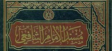 كتاب مسند الامام الشافعي