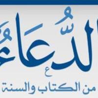 كتاب الدعاء من الكتاب والسنة لسعيد بن علي بن وهف القحطاني