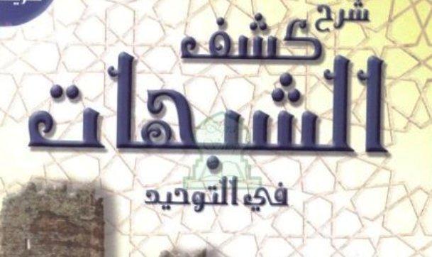 كتاب كشف الشبهات في التوحيد للشيخ محمد بن عبد الوهاب