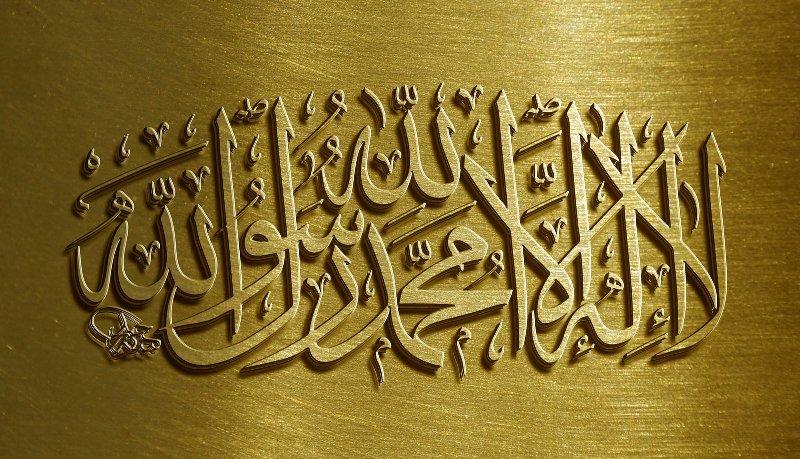 كتاب شهادة الإسلام لا إله إلا الله لمحمد جميل زينو