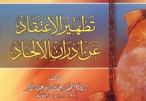 كتاب تطهير الاعتقاد من أدران الإلحاد لمحمد بن الأمير الصنعاني