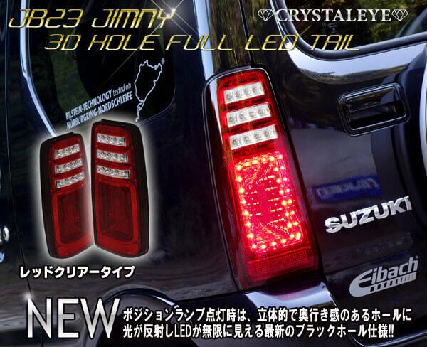 ジムニーJB23 クリスタルアイ LEDテールランプ レッドクリアタイプ