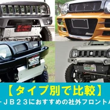 【タイプ別で比較】ジムニーJB23におすすめの社外フロントバンパー