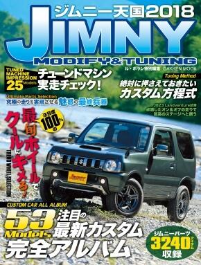 ジムニー天国2018 本日発売です!