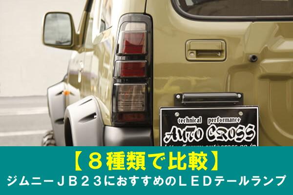 【8種類を比較】ジムニーJB23におすすめのLEDテールランプ