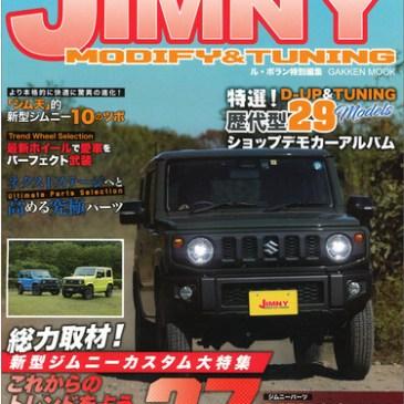 ジムニー天国2019 本日発売です!