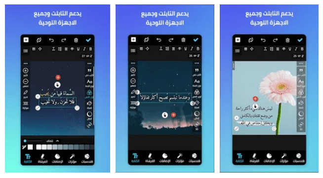 تطبيق للكتابة على الصور بالخطوط العربية المميزة والاحترافية