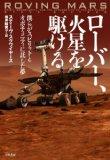 ローバー、火星を駆ける―僕らがスピリットとオポチュニティに託した夢