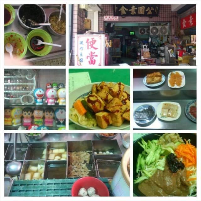 台中公園素食