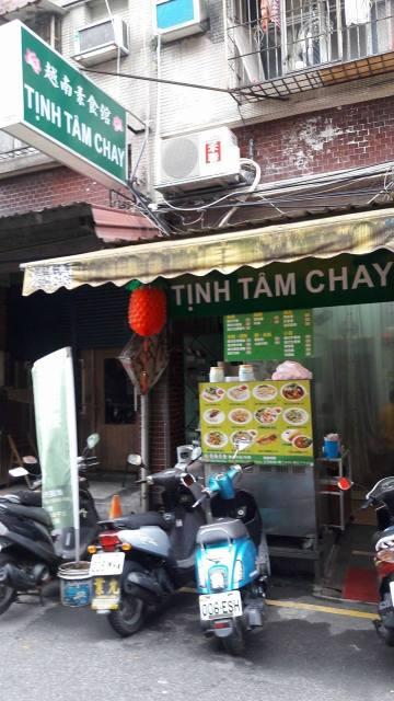 越南素食店面