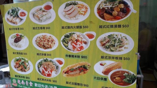 越南素食菜單