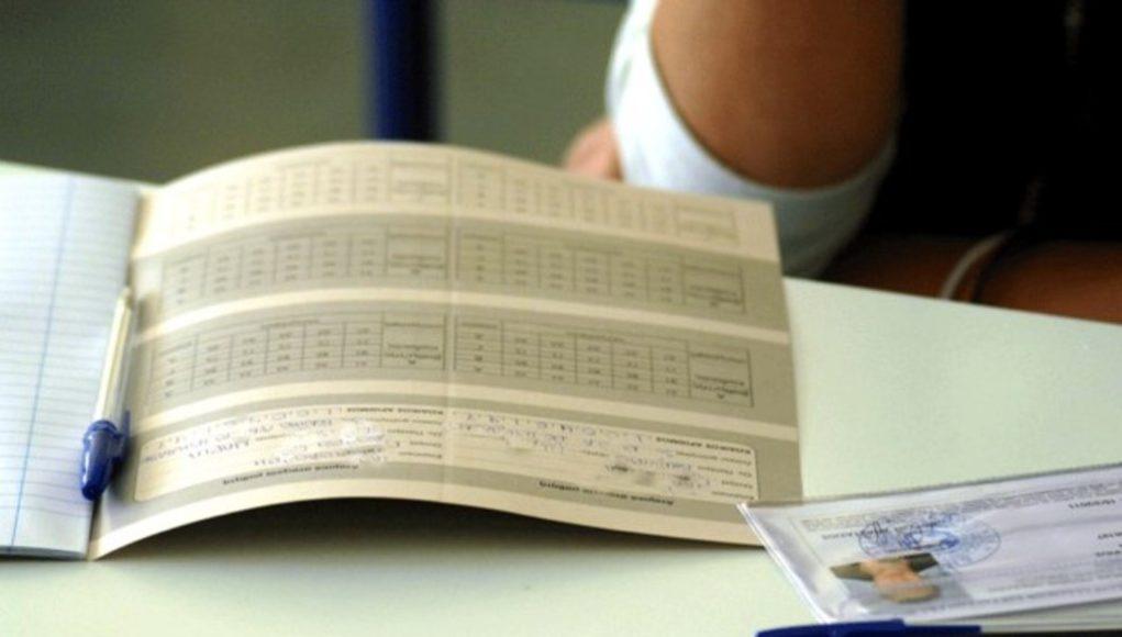 Αιτηση-Δηλωση των πανελλαδικων εξετασεων ΓΕΛ 2019.