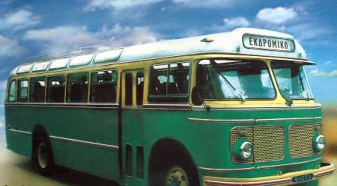 Σχολικά λεωφορεία Γ' Λυκείου