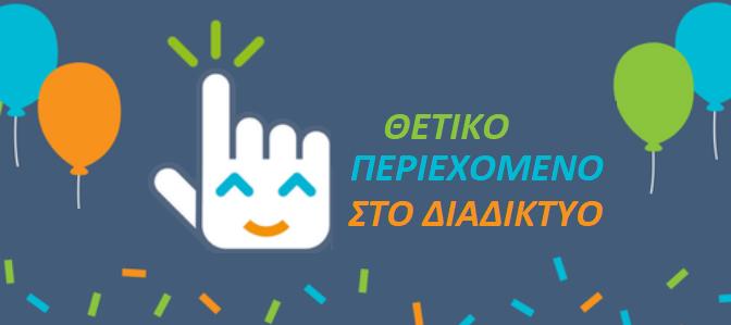 """Διαγωνισμός SID 2018 """"Θετικό/Δημιουργικό περιεχόμενο στο διαδίκτυο"""""""