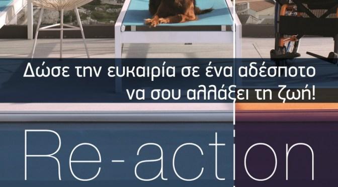 Προβολή ταινίας Re-action
