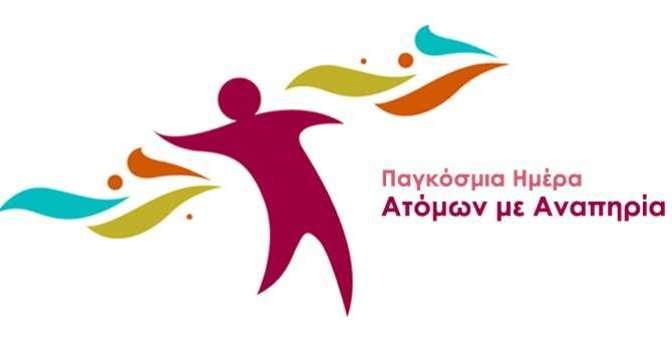 Μήνυμα του Υπουργού Παιδείας, Έρευνας και Θρησκευμάτων για την 3η Δεκεμβρίου 2017-Παγκόσμια Ημέρα Ατόμων με Αναπηρία