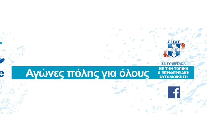 Το 5ο ΓΕΛ Ηρακλείου στο Run Greece 2018