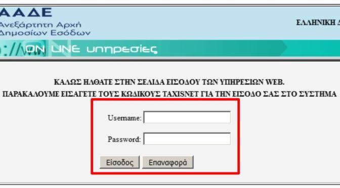 Οδηγίες για την υποβολή της Ηλεκτρονικής Αίτησης Εγγραφής – Δήλωσης Προτίμησης στα ΓΕ.Λ., στην ηλεκτρονική πλατφόρμα e-eggrafes