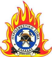Προκήρυξη Διαγωνισμού για την εισαγωγή στις Σχολές Ανθυποπυραγών και Πυροσβεστών της Πυροσβεστικής Ακαδημίας, το ακαδημαϊκό έτος 2018 – 2019