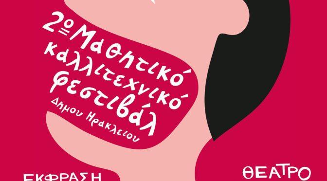 Μαθητικo Καλλιτεχνικo Φεστιβαλ