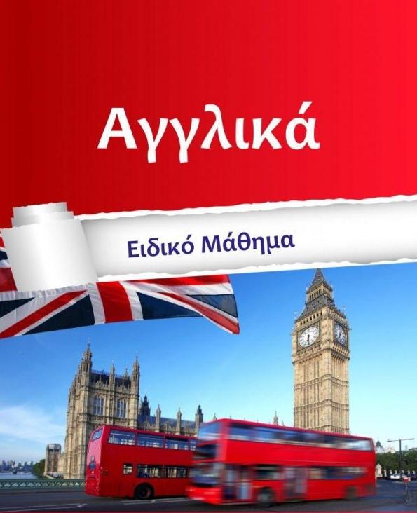 english2020
