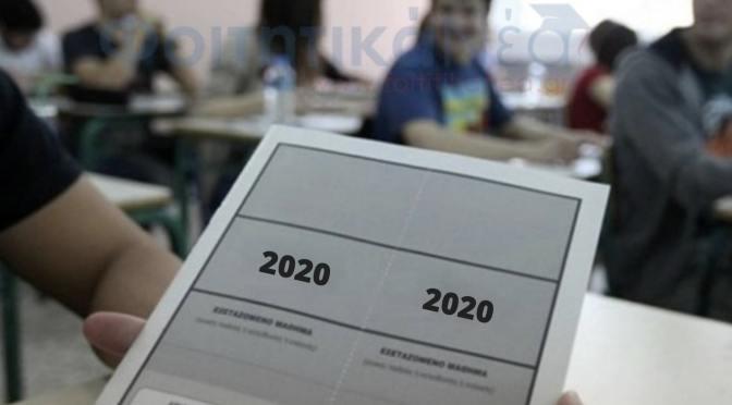Αντιστοιχίες Τμημάτων, Εισαγωγικών Κατευθύνσεων και Προγραμμάτων Σπουδών των Α.Ε.Ι. ακαδ.έτους 2020-2021