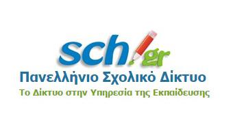Οδηγιες για την εγγραφη μαθητη /τριας στο Πανελληνιο Σχολικο Δικτυο