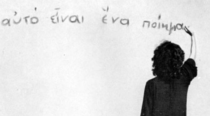 Διάκριση μαθητριών του 5ου ΓΕΛ στην σκυταλοδρομία ποίησης
