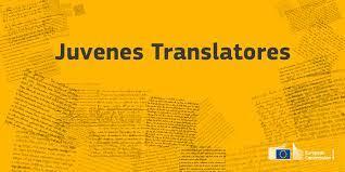 Διαγωνισμός Μετάφρασης Juvenes Translatores 2021-2022