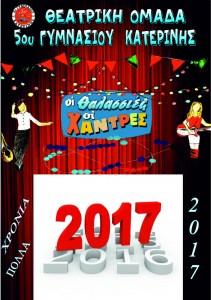 hmerologio2017