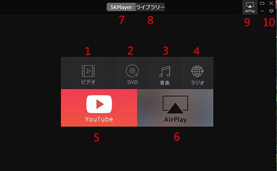 詳説!5KPlayerの設定の具體的な手順を紹介 超簡単