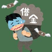 親族の借金問題(②)、反面教師にして欲しいので晒します。親を泣かしちゃダメよ~ダメダメ!!
